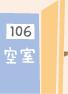 A106空室