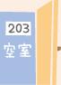 A203空室